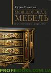 Моя дорогая мебель: Искусство покупать антиквариат