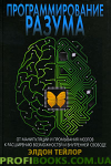 Программирование разума. От манипуляции и промывания мозгов к расширению возможностей и внутренней свободе