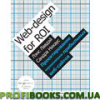 Проектирование прибыльных веб-сайтов