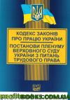 Кодекс Законів про працю України. Постанови пленуму Верховного Суду України з питань трудового права