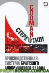 Сломай стереотип! Производственная система Братского алюминиевого завода
