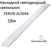 Светильник диодный накладной FERON AL5054 18W 4500K (альтернатива ЛПО 2*18)