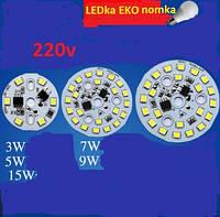 ОСББ LED светодиодный модуль плата для лампа 3w 15W АС 220v 5w 7w 9w 12w 15w E27 E14