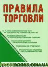 ПРАВИЛА ТОРГОВЛИ. Сборник нормативных документов.