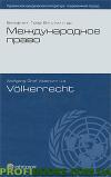 Международное право Вольфганг