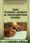 Види трудового договору за законодавством України