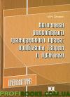 Источники российского гражданского права. Проблемы теории и практики