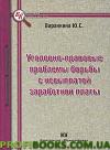 Уголовно-правовые проблемы борьбы с невыплатой заработной платы - Книжный интернет-магазин ProfiBooks в Харькове