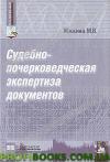 Судебно-почерковедческая экспертиза документов