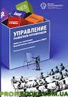 Управление развитием организации. Кейсы из коллекции Высшей школы менеджмента СПбГУ