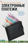 Электронные платежи. Будущее наступает сегодня