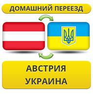 Домашний Переезд из Австрии в Украину