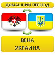Домашний Переезд из Вены в Украину