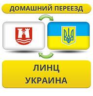 Домашний Переезд из Линца в Украину