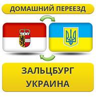 Домашний Переезд из Зальцбурга в Украину