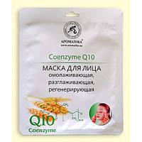 "Маска биоцеллюлоза для лица ""Coenzyme Q10"""