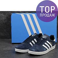 Мужские кроссовки Adidas Gazelle, темно-синие с белым / кроссовки мужские Адидас Газель, замшевые, стильные
