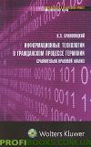 Информационные технологии в гражданском процессе Германии. Сравнительно-правовой анализ