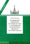 Ликвидация компаний по праву Англии и ликвидация акционерных обществ по праву России