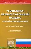 Уголовно-процессуальный кодекс Российской Федерации 2013