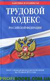 Трудовой кодекс Российской Федерации 2011