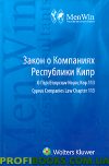 Закон о Компаниях Республики Кипр
