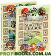 Мастер сказок. 50 сюжетов в помощь размышлениям о жизни, людях и себе для взрослых и детей старше семи лет (+ набор из 50 карт)