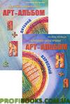 Я + я, я + Я. Арт-альбомы для семейного консультирования (комплект из 3 книг)