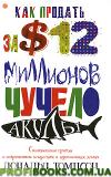 Как продать за $12 миллионов чучело акулы: Скандальная правда о современном искусстве и аукционных домах - Книжный интернет-магазин ProfiBooks в Харькове