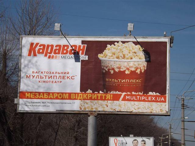 Реклама на билбордах в Днепропетровске