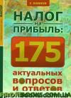 Налог на прибыль:175 актуальных вопросов и ответов