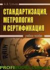 Стандартизация, метрология и сертификация