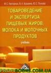 Товароведение и экспертиза пищевых жиров, молока и молочных продуктов
