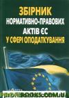 Збірник нормативно-правових актів ЄС у сфері оподаткування