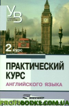 Практический курс английского языка 2 курс