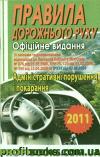 Правила дорожного руху України
