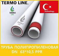 Труба полипропиленовая DN  63*10,5 PPR  армированная стекловолокном Termo line   для водопровода и отопления