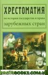 Хрестоматия по истории государства и права зарубежных стран