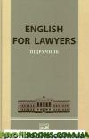 English for Lawyers Новый