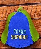 """Шапка для бани и сауны Комбо """"Слава Україні"""""""