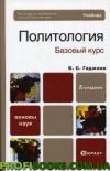 Политология 2-е издание коллектив авторов
