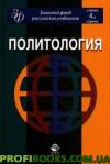 Политология 4-е издание
