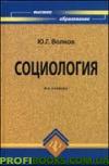 Социология Волков В Г