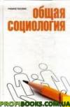 Общая социология (не социологического профиля)