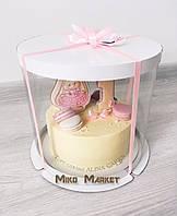 Коробка для торта Круглая, прозрачная 300*335