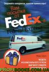 Вам посылка от FedEx. Модель феноменального успеха мирового лидера грузоперевозок