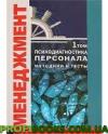 Психодиагностика персонала. Методики и тесты. В 2 томах.
