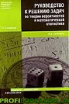 Руководство к решению задач по теории вероятностей и математической статистике
