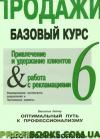 Продажи. Базовый курс. Часть 6. Привлечение и удержание клиентов & работа с рекламациями