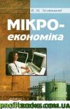 Мікроекономіка Лісовицький В.М